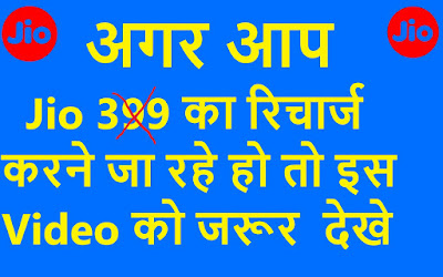 jio 399 free recharge by ST Help