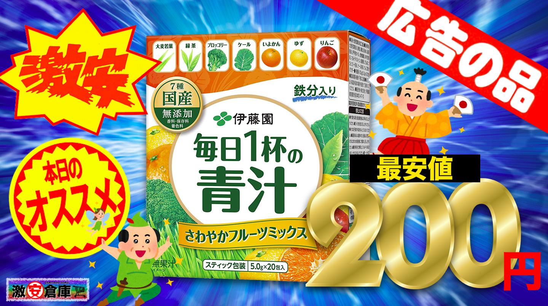 ドンキ以下!? 伊藤園 毎日1杯の青汁 粉末タイプ20包が200円wwwマジかw