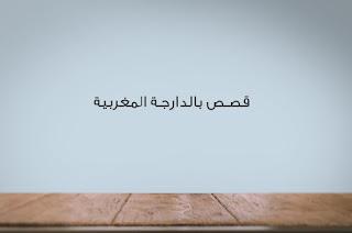 افضل قصص بالدارجة المغربية وباللهجة المغربية