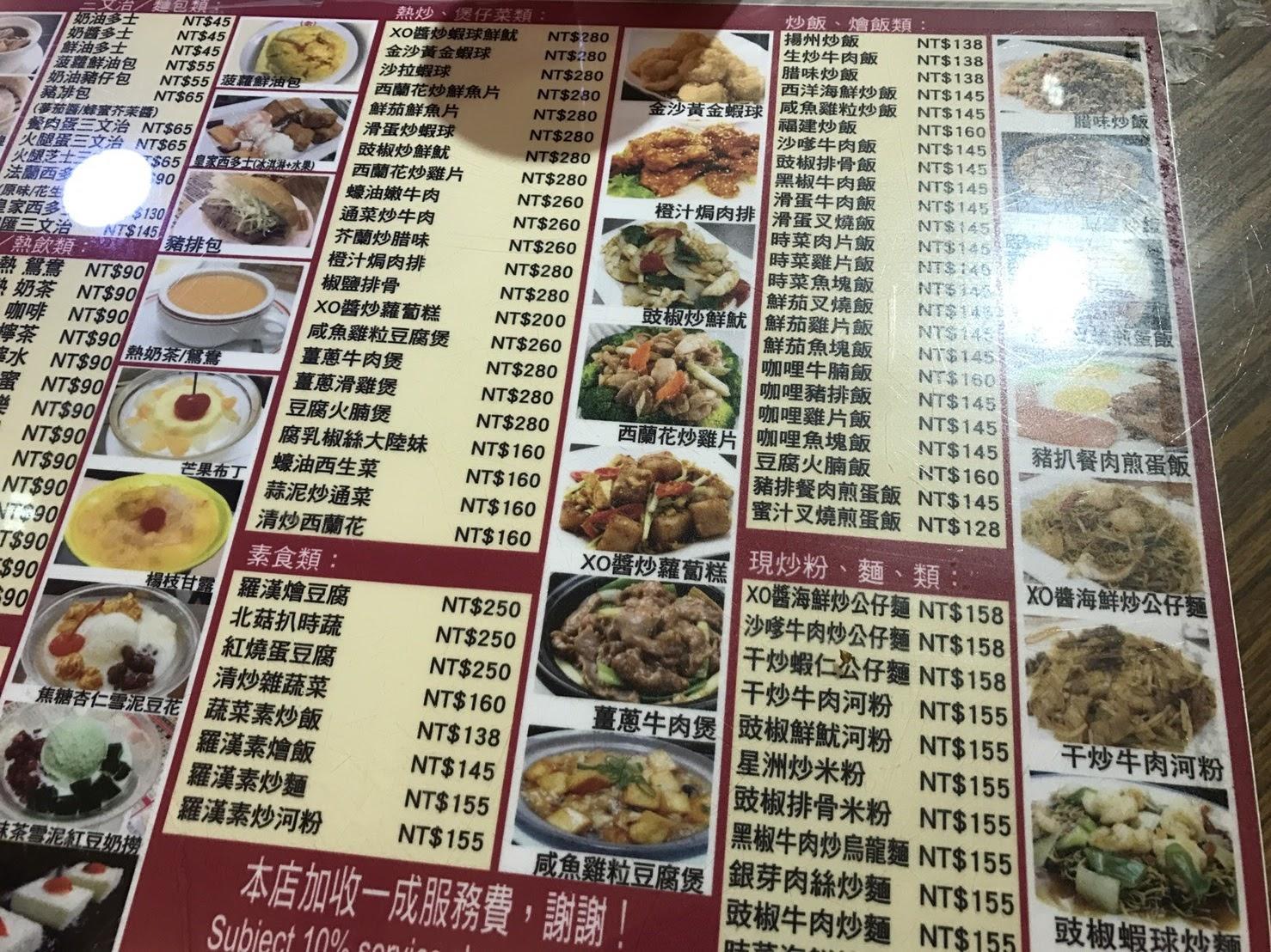 Hong Kong茶水攤菜單