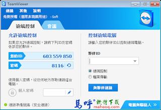 Teamviewer Portable 免安裝繁體中文版