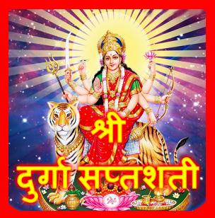 नवरात्रि में दुर्गासप्तशती का पाठ क्यों किया जाता है? Navratri me Durgasaptshati ka paath kyo karte hai?