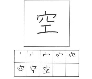 kanji langit