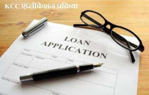 krishi-loan-kcc-kaise-apply-form