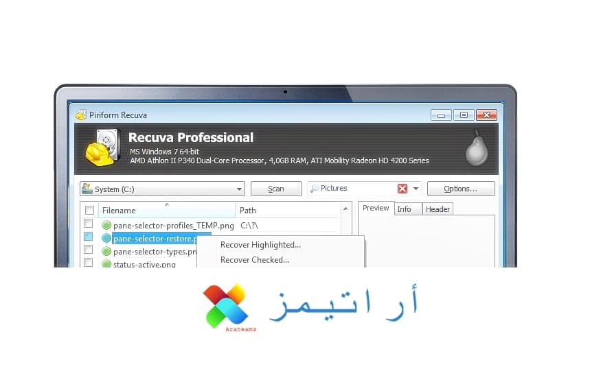 تحميل افضل برنامج إسترجاع الصور والفيديوهات المحذوفة بعد الفورمات Recuva كامل مجانا عربي