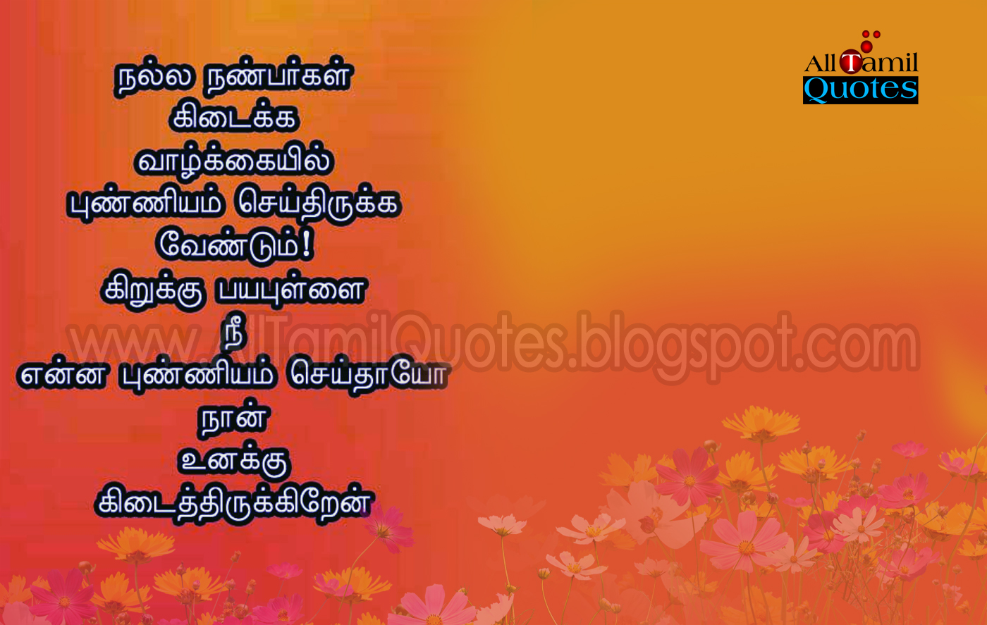 Tamil Quotes And Images About Friendship Thoughts And Feelings