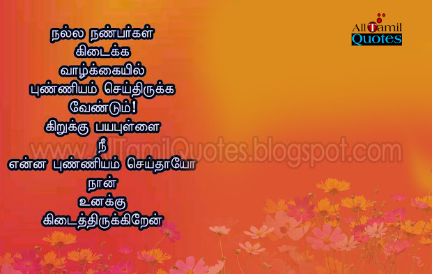 Friendship Feeling Tamil Vtwctr