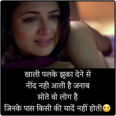 kaali palke Joka Dene Se Nind Nahi Aati Hai Janab hindi shayari heart touching lines