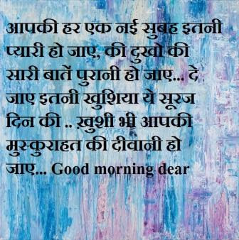 Good morning shayari with images for facebook - aapki har ek subah