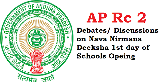 Rc.2 , Debates/ Discussions on Nava Nirmana Deeksha 1st day of Schools Opeing /2016/06/rc2-debates-discussions-on-nava-nirmana-deeksha-1st-day-of-schools-opening.html