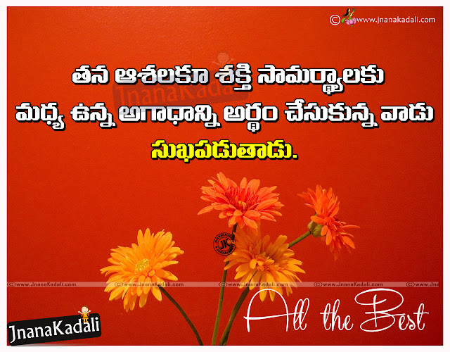 Here is Telugu Language Life Motivational Quotes Messages, Good Reads in Telugu language about Life, Telugu Nice All The Best Quotes Images,All The Best Quotations for Your Boss in Telugu Language, Top inspiring All The Best Quotes in Telugu For Exams, Students All The Best Quotes and Messages Greetings Online, Awesome Telugu language All The Best  Thoughts, Whatsapp All The Best  Magic Images, Telugu All The Best  My Dear Images, Inspirational All The Best  Wishes and Quotations, Telugu Famous Images about Life, Good Morning Life Thoughts in Telugu Language.