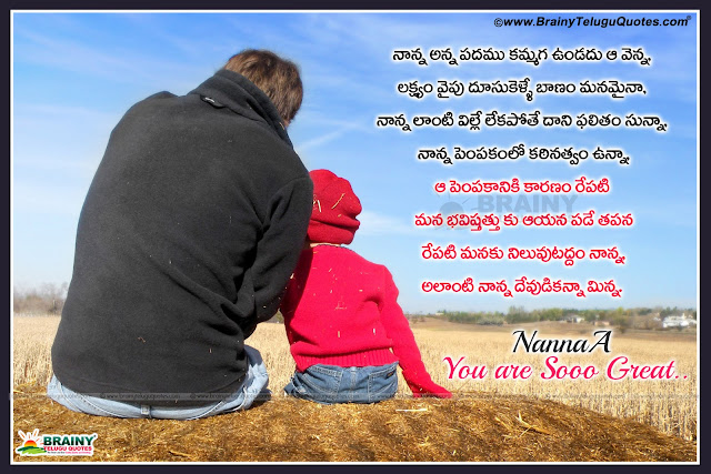 Here is Fathers And Sons Sayings and Fathers And Sons Quotes in telugu,father and son relationship quotes in telugu,father son quotes,bond between father and son quotes in telugu,relationship between father son quotes in telugu,quotes about father and son bond in telugu,father son status,quotes related to dad in telugu,son quotes from mom