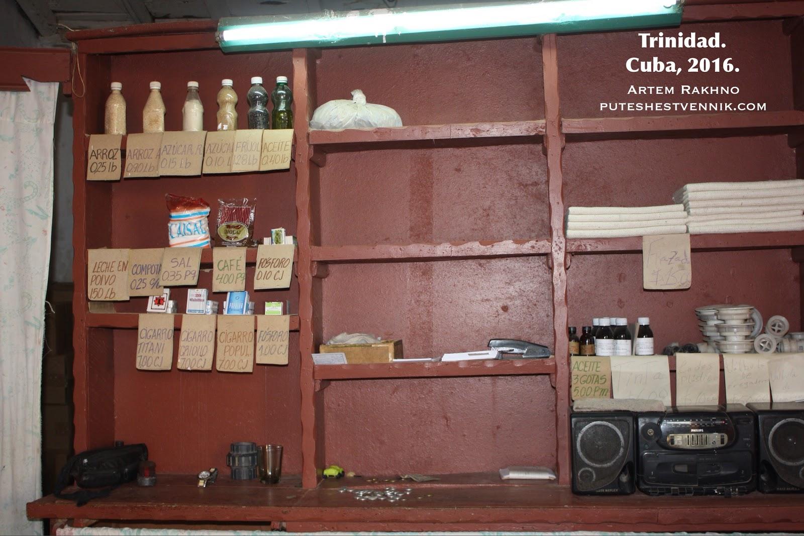 Пустые полки в магазине на Кубе