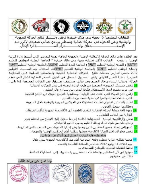 النقابات الست بجهة بني ملال خنيفرة تنتفض وتدعو للاحتجاج أمام مقر الأكاديمية