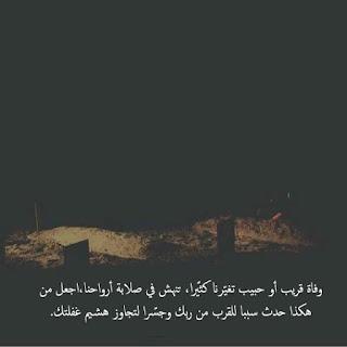 صور عن الموت