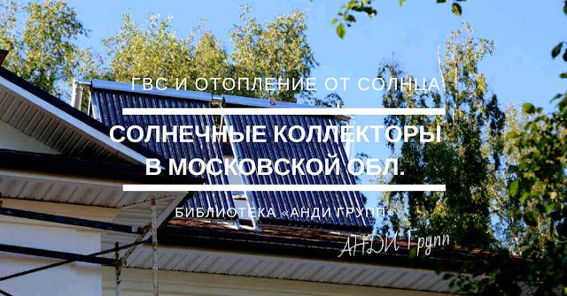 Солнечные коллекторы в Московской области
