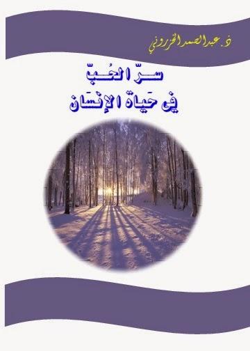 تحميل كتاب سرّ الحب في حياة الإنسان لـِ: عبد الصمد الخزروني
