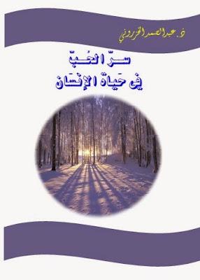 كتاب سر الحب في حياة الإنسان