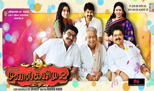 Untitled - Manal Kayiru 2 Tamil Movie Download 2016 Full HD DVDSCR