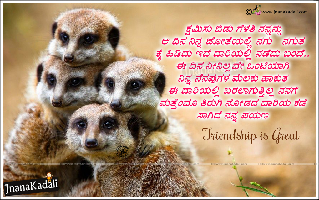 Kannada ಸ್ನೇಹಕ್ಕಾಗಿ Friendship Kavanagalu quotes sms ...