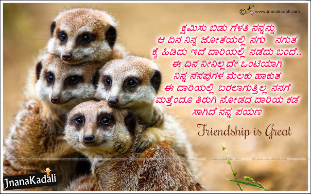 Kannada Friendship Day Quotes Wallpapers, Latest Kannada Friendship Day Picture Messages, Kannada Friendship Day Happy Quotations, Kannada Girls Friendship Day Greetings and Gifts Online,Nice Kannada Language Daily Enemies Quotations with Nice Meaning Life Messages. QuiotesAdda Kannada Inspiring Quotations Pictures, Best Kannada Language Online Good Thoughts Pictures. Kannada Love and Life Messages Daily.Kannada Friendship Quotations, Kannada Friendship Sms, Kanndada Love Sms, Kannada Messags, Kannda Friendship Messages