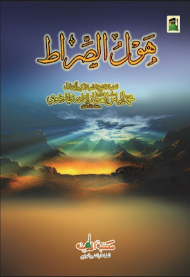 Download: Haol-al-Sirat pdf in Arabic by Ilyas Attar Qadri