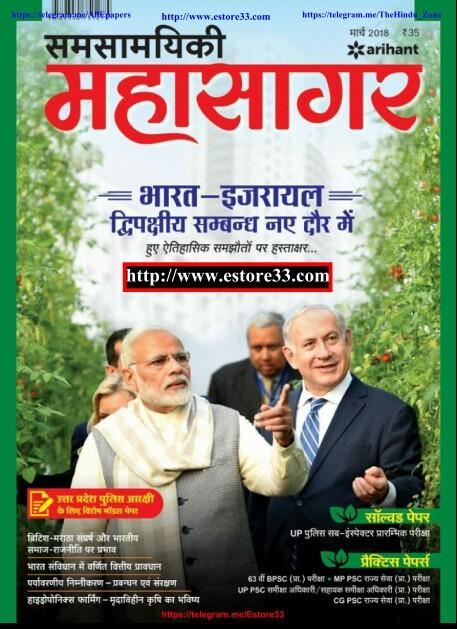 Arihant Samasamayiki Mahasagar March 2018 Magazine PDF free Download
