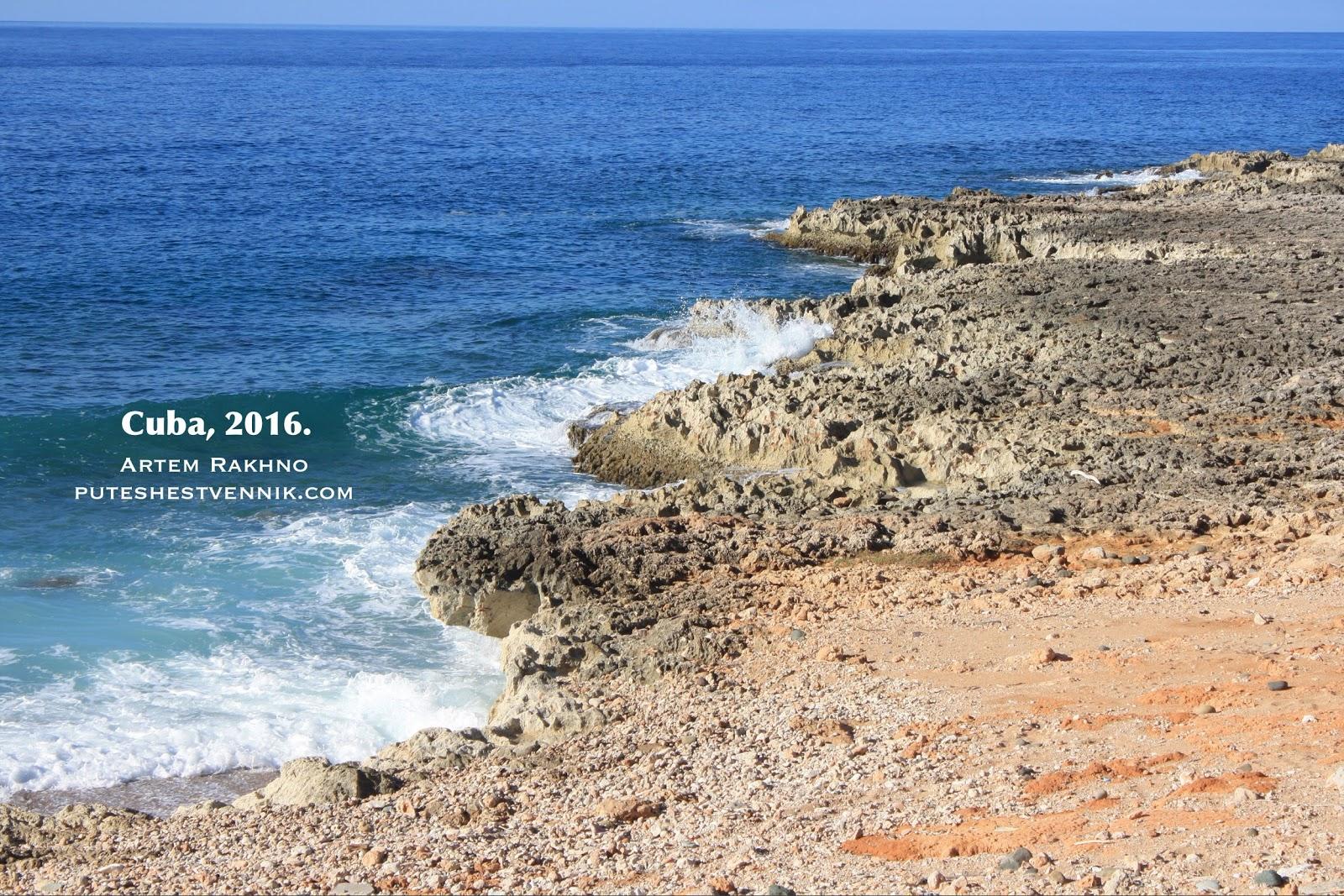 Скалистый берег Карибского моря