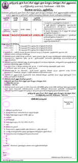 tamilnadu-govt-administrator-general-and-official-trustree-assignee-madras-high-court-office-assistant-post-notification-tngovernmentjobs-in