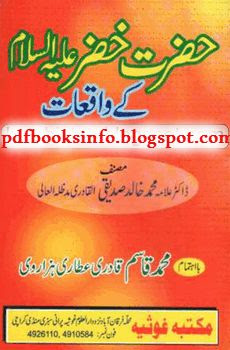 hazrat-khizar-as-kay-waqiat