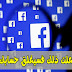 احذر عمل هذه الأشياء والا سوف يقفل الفيس بوك حسابك