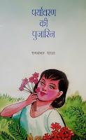"""dr-ramshankar-chanchal-jhabua-डॉ. रामशंकर चंचल की ताजा कृति """"पर्यावरण की पुजारिन """" का विमोचन"""