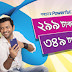 grameenphone 4GB at Tk 299 & 6GB at Tk 349 offer