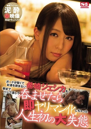 Địt gái dâm Jessica Kizaki trong quán Bar SNIS-807 Jessica Kizaki