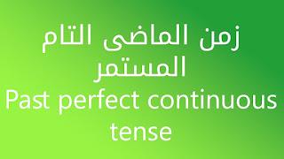 شرح زمن الماضي التام في اللغة الانجليزية