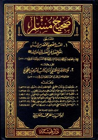 تحميل كتاب مسلم