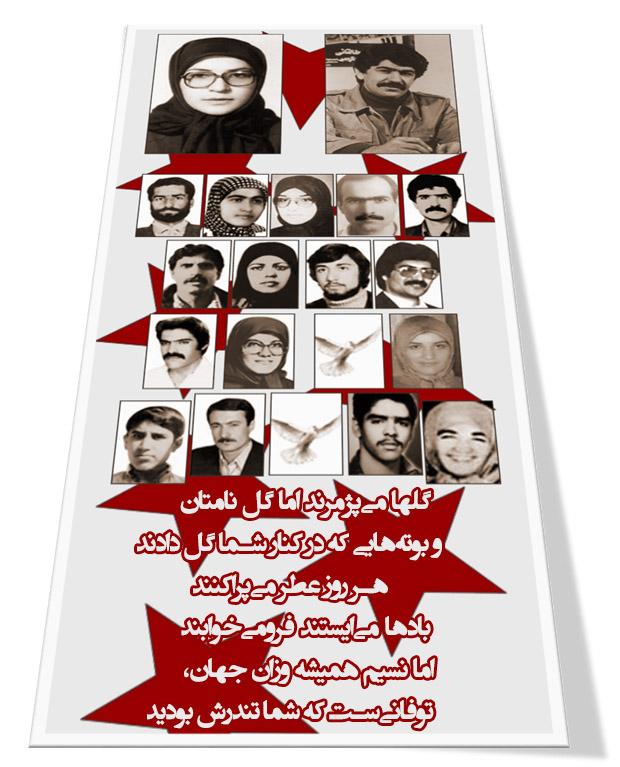 ایران-عکسهائي از شهیدان حماسه ساز19بهمن عاشورای مجاهدین