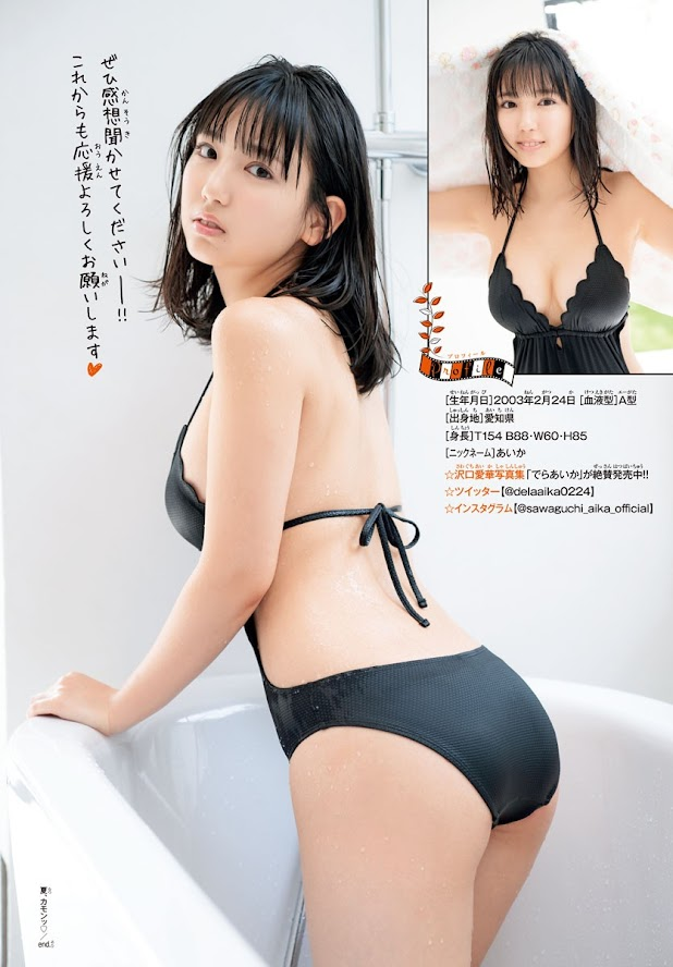 [Shonen Champion] 2020 No.23 沢口愛華 1044