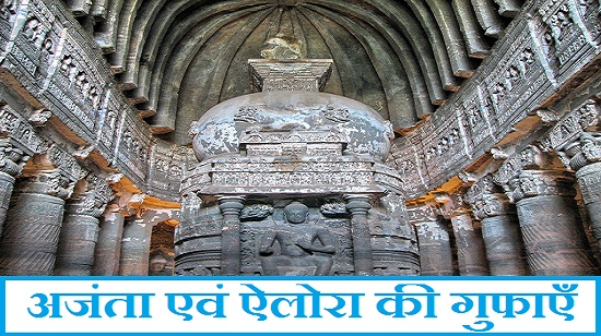 essay on ajanta and ellora caves These caves are on my must-see list for india the ellora and ajanta caves are located outside of aurangabad, which is an eight-hour train ride from mumbai, heading towards the geographical centre of india.