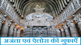 Ajanta Ellora Caves in Hindi