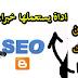 موقع قوي لتحسين سيو مدونتك بلوجر وفحص جميع الاخطاء والحصول على باكلينكات قوية مجانا