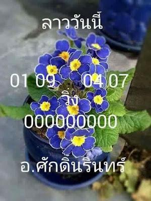 หวยลาว, วิเคาระห์หวยลาว, หวยลาว, เลขเด่นหวยลาว,  เลขชุดหวยลาว ผลหวยลาวล่าสุด,ตรวจหวยลาว ผลหวยลาวประจำวันที่  1/04/59 เมษายน