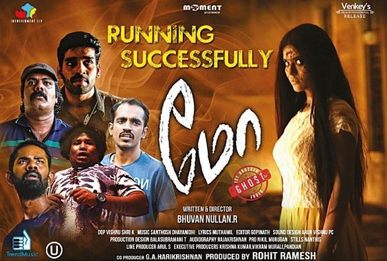 Watch Moo (2016) DVDScr Tamil Full Movie Watch Online Free Download