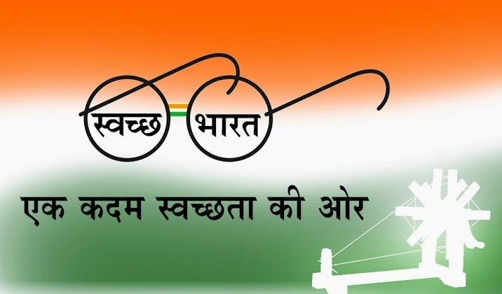 Swachh Bharat Abhiyan HD Wallpapers for Free Download