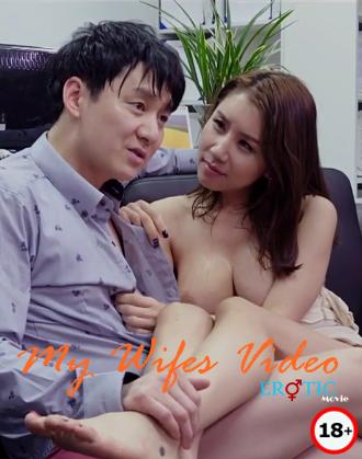 My Wifes Video (2016) 아내의 동영상 [korea 18+]