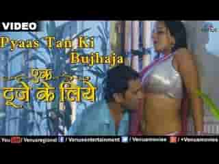 Pyaas Tan Ki Bujhaja Bhojpuri Video