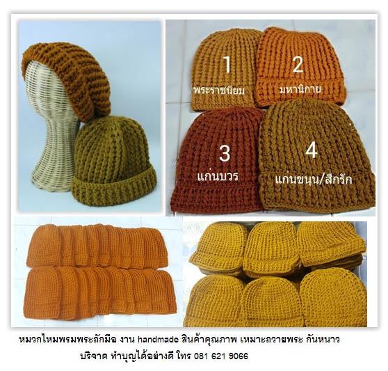 หมวกไหมพรมราคาถูก