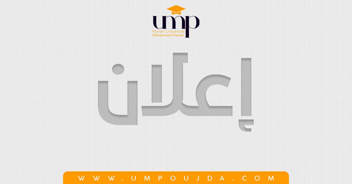 جامعة محمد الأول - وجدة: انطلاق الدراسة بالدورة الربيعية بكليتي الآداب و العلوم برسم السنة الجامعية 2018/2019