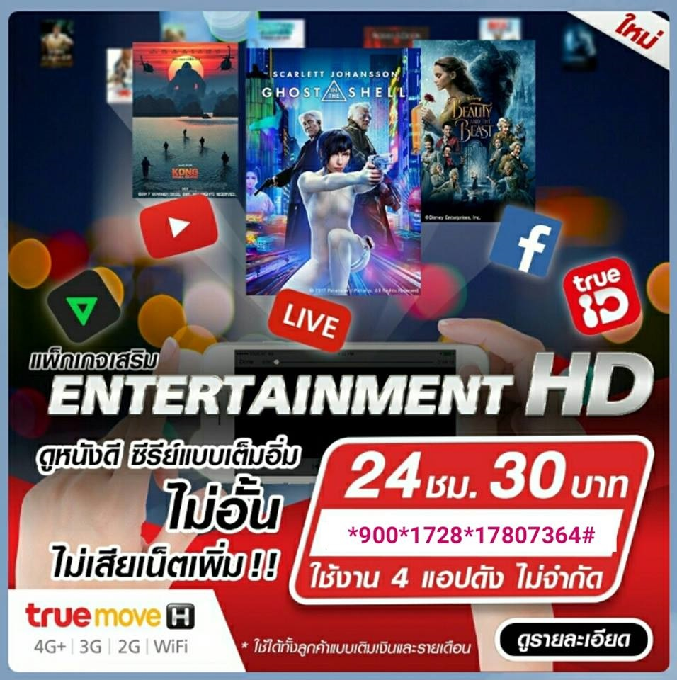 Entertainment HD Plus