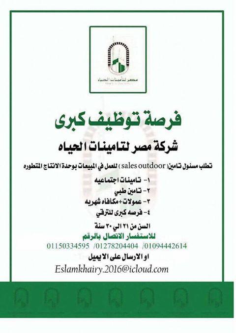 اعلان وظائف مصر لتأمينات الحياة للشباب الخريجين - التقديم على الانترنت